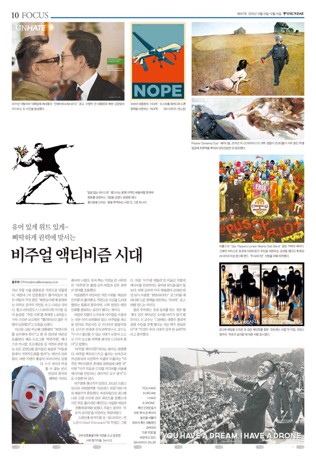 United Unknown Yes we drone JoongAng Newspaper